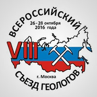 Grigory Vygon gave a presentation on the economic focus of Mineral Reserves Replacement Strategy at the VIII Congress of geologists in Moscow
