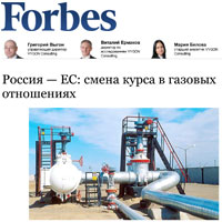 Russia-EU Gas Relations: Change of Course