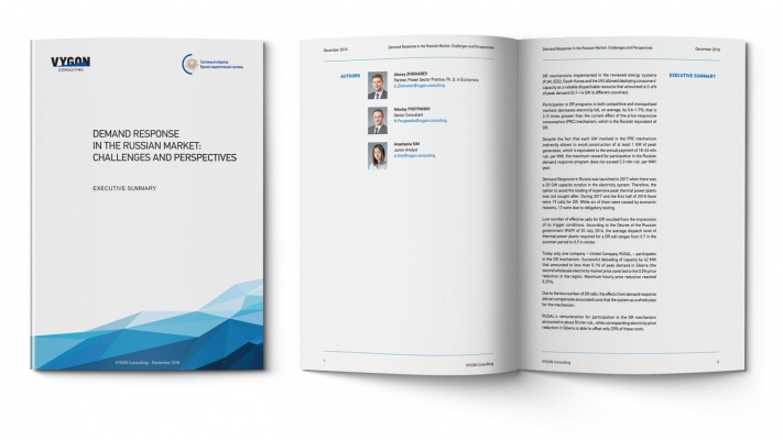 How to integrate the promising DR mechanism into the Russian Wholesale Electricity and Capacity Market efficiently - explored in the new study by VYGON Consulting